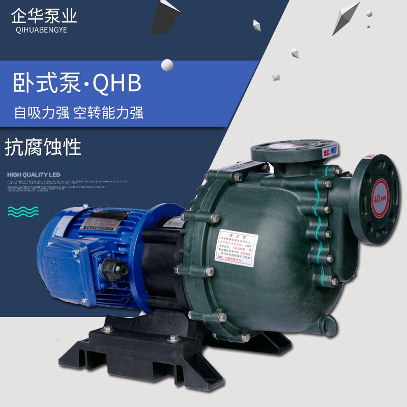 厂家直销企华QHB耐酸碱耐腐蚀卧式泵自吸化工泵大头泵