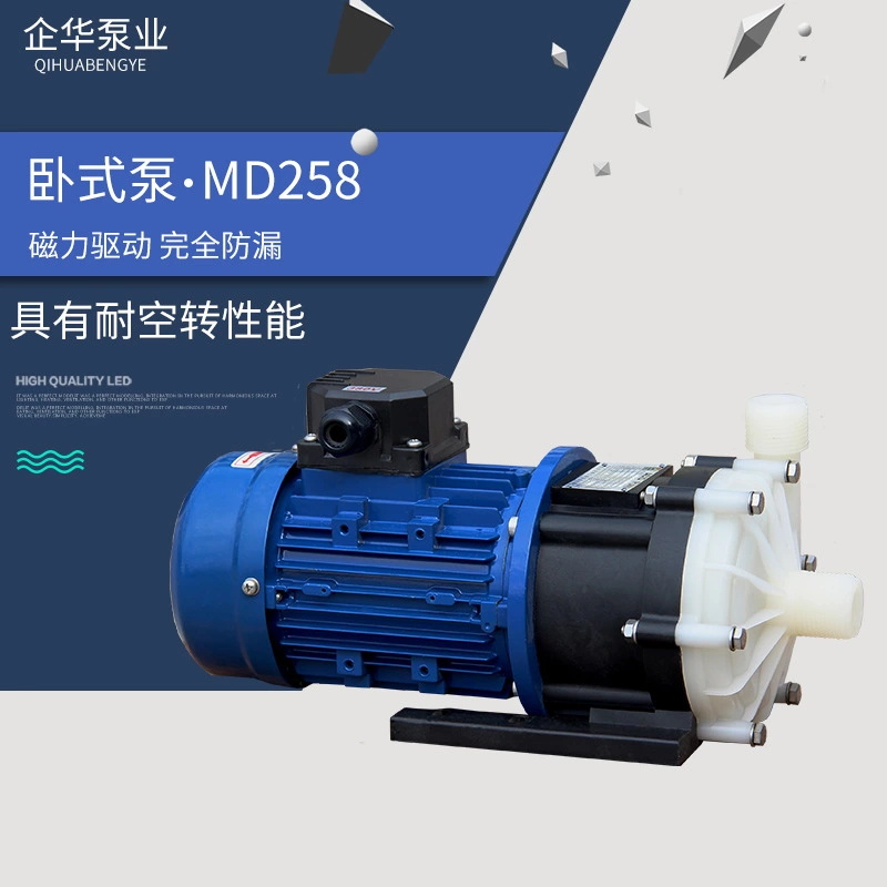昆山厂家直销耐酸碱耐腐蚀卧式泵磁力泵化工泵
