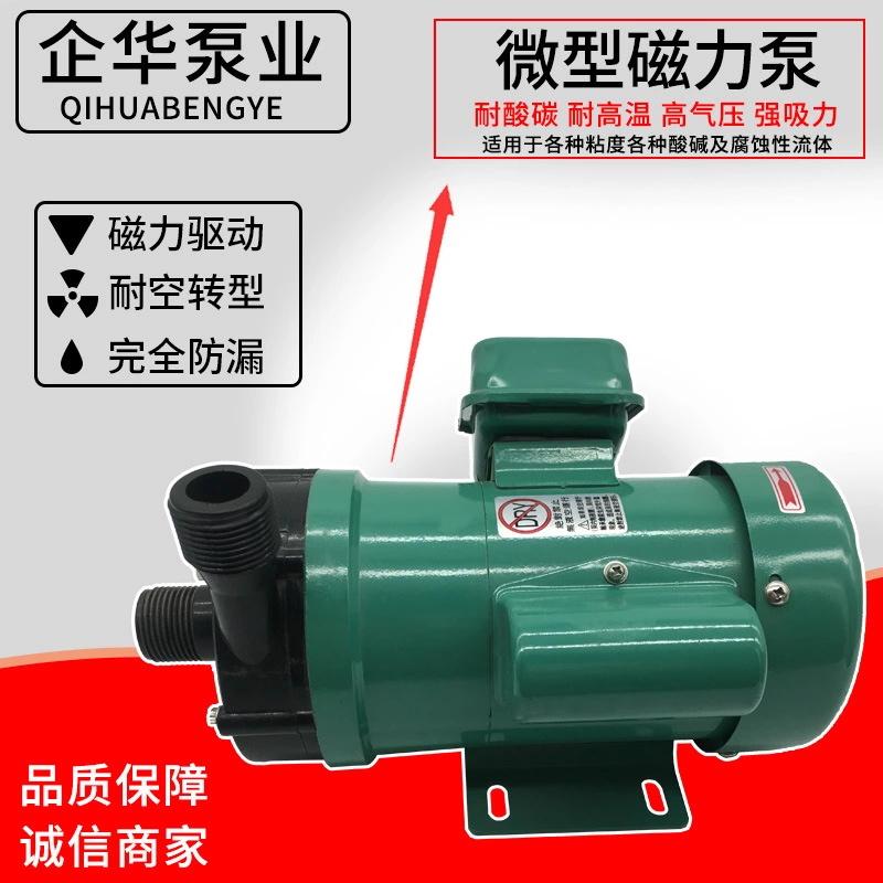 厂家直销MP耐酸碱耐腐蚀卧式泵磁力泵化工泵