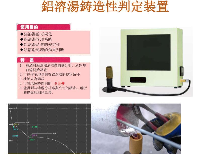 日本铝液铝汤品质检测设备铝液流动性检测设备