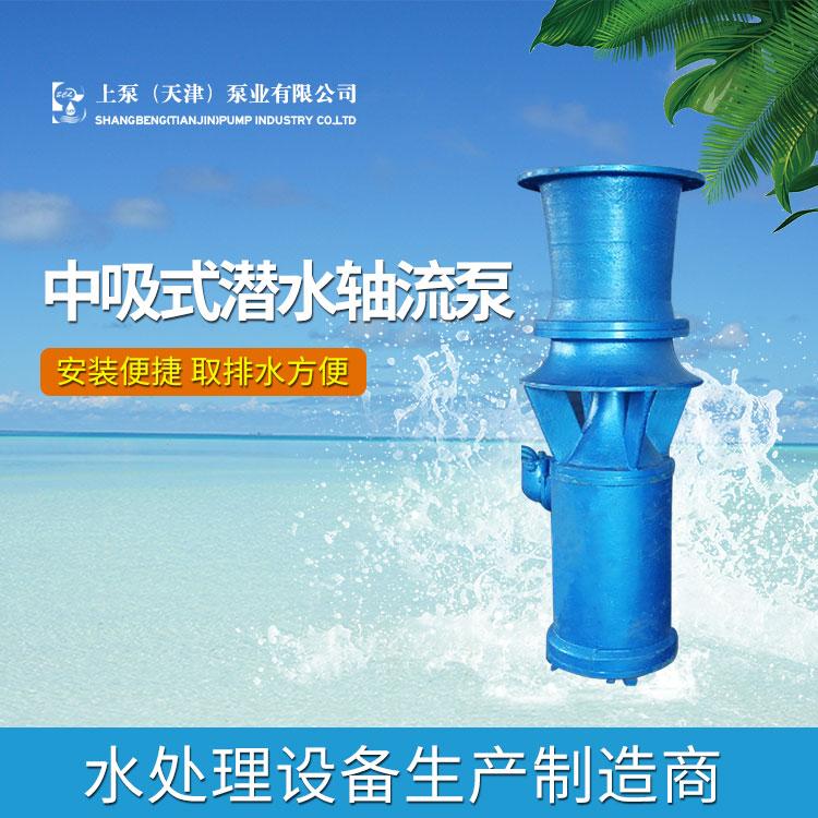 机泵一体式排水QSZ中吸式潜水轴流泵