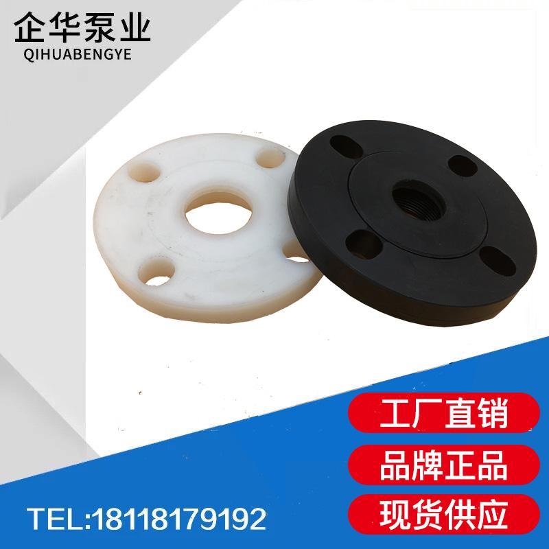 磁力泵配件,耐腐蚀一寸半两寸法兰耐酸碱 PP两寸法兰