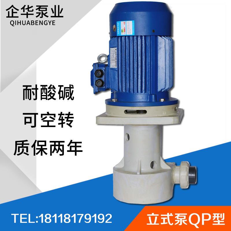 可空转直立式耐酸碱QP槽内立式泵无泄露化工泵