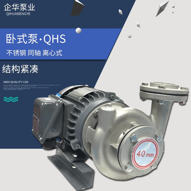 厂家直销QHS耐腐蚀磁力泵,不锈钢离心泵化工泵