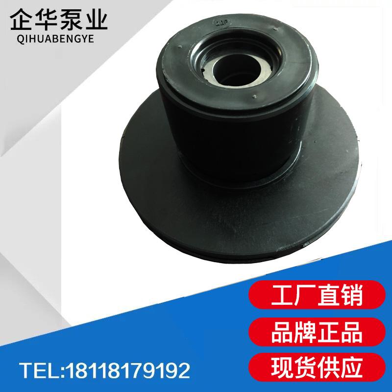 国宝耐酸碱耐腐蚀磁力泵配件,叶轮组国宝MPH系列配件