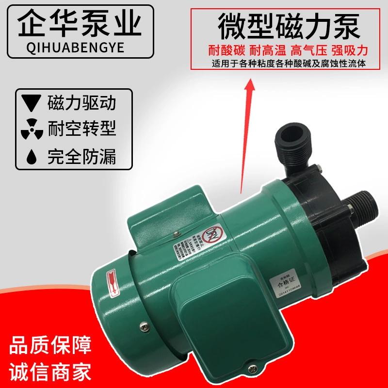 企华微型磁力循环驱动泵,MP-120R耐酸碱耐腐蚀化工泵磁力泵