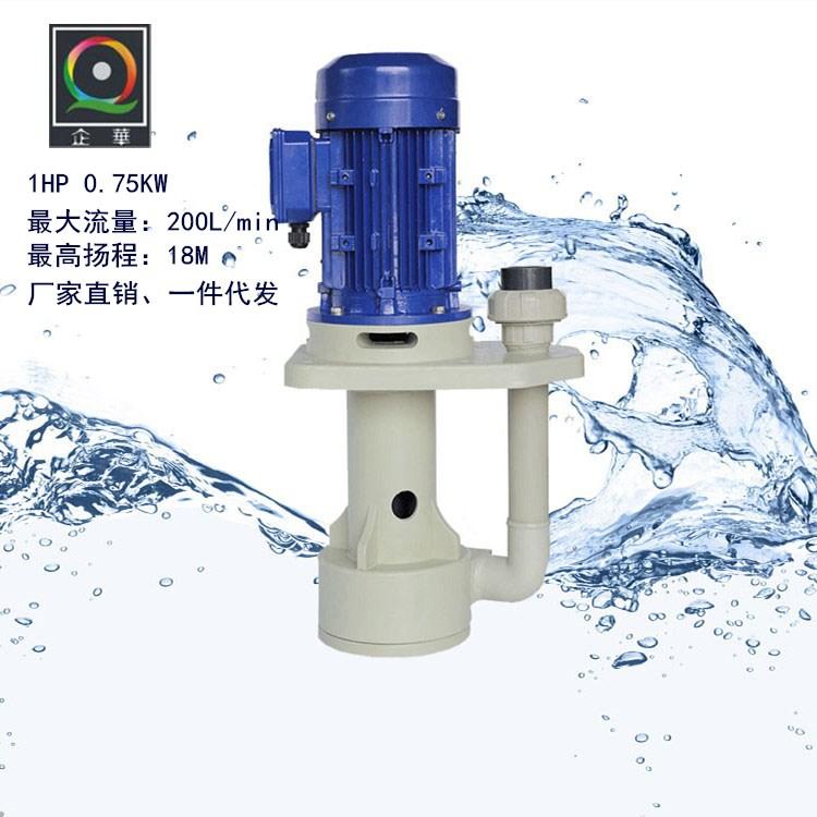 昆山企华可空转直立式32VK-1/25VF耐酸碱槽内立式泵无泄露化工泵