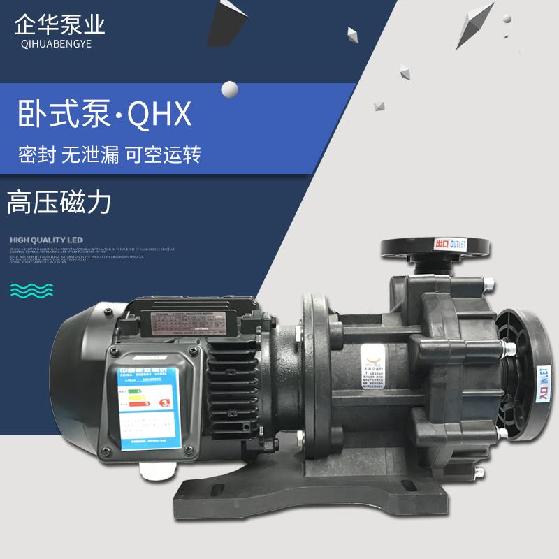 企华厂家直销QHX耐腐蚀磁力泵,耐强酸防曝化工泵