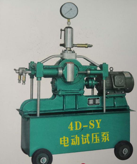 小型大流量试压泵4D-SY3.5系列