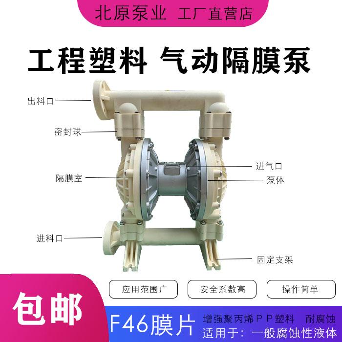 北原泵业 工程塑料隔膜泵  气动隔膜泵