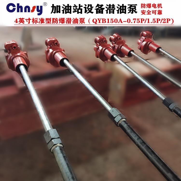 0.75p/1.5p/2p潜油泵 QYB150A系列
