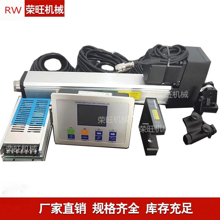 广东珠海供应伺服纠偏控制系统 光电纠偏机