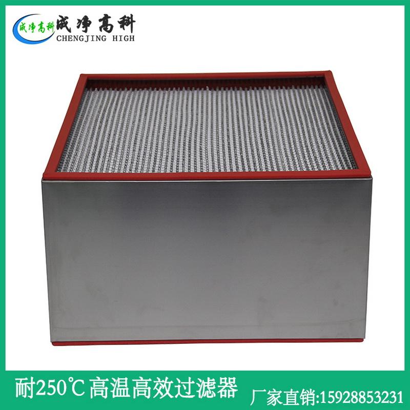 宁夏银川耐250℃高温过滤器 耐300℃-400℃高温高效空气过滤器