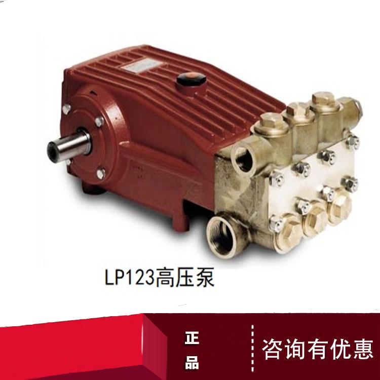 LP123高压水泵