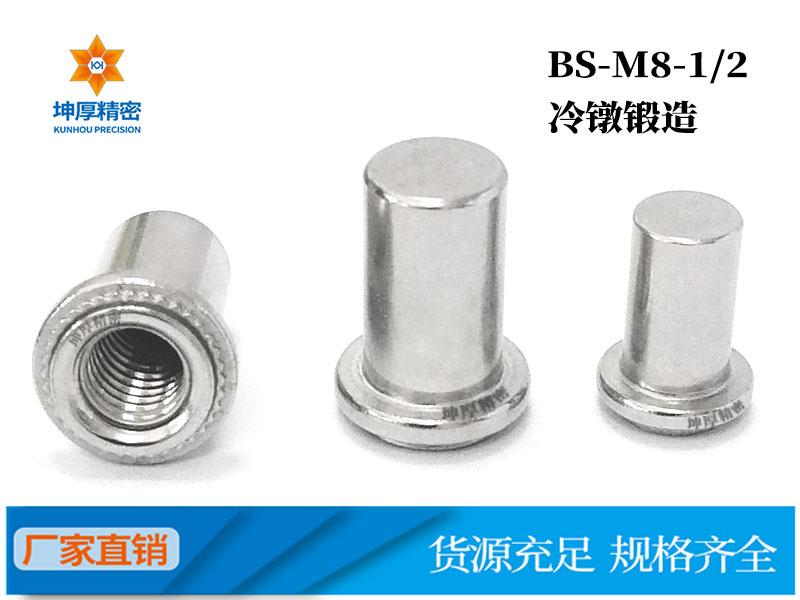 厂家直销304不锈钢密封防水压铆螺母 防水螺母BS-M8-1