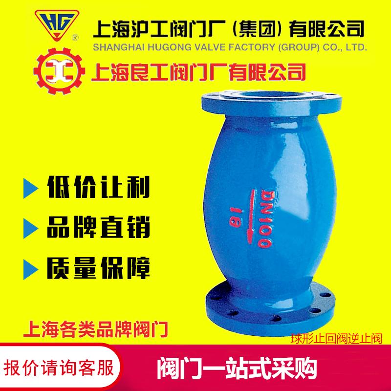 上海沪工阀门厂 厂家直销 微阻球形单向止回阀