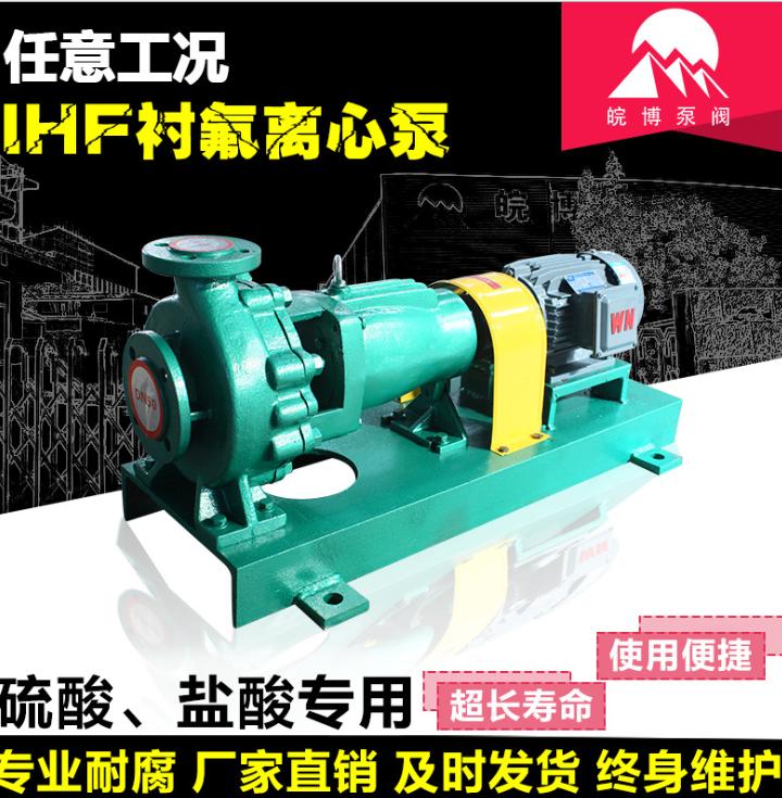 批发化工泵配件IHF40-25-160衬氟离心泵主轴壳体轴承箱等厂家直销