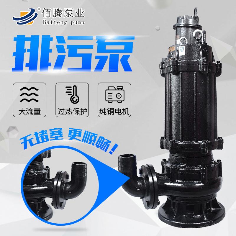 销售WQ潜水排污泵 无堵塞潜水排污泵搅匀潜水排污泵