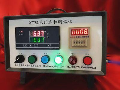 XT74 系列容积测试仪