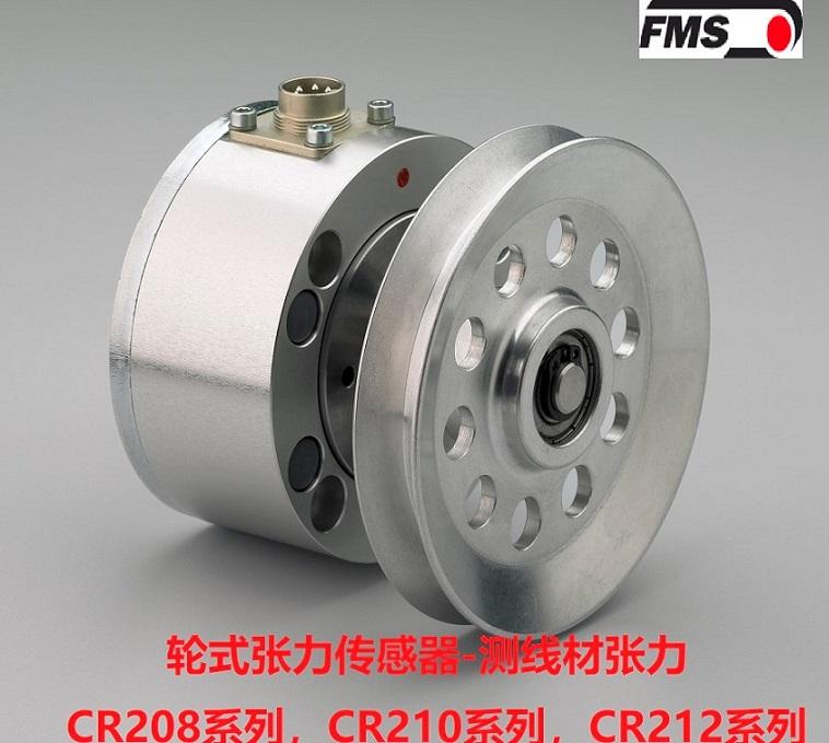 瑞士FMS 张力传感器 CR208/210/212 中国总代理 测量各种丝线 光纤 电线电缆张力