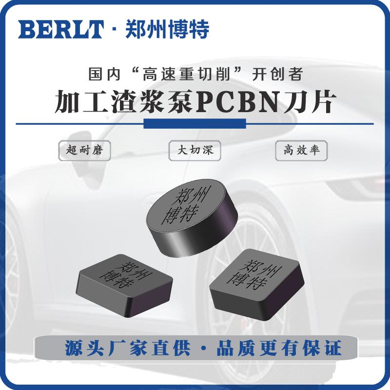 渣浆泵加工刀片-加工渣浆泵专用数控车刀CBN刀片
