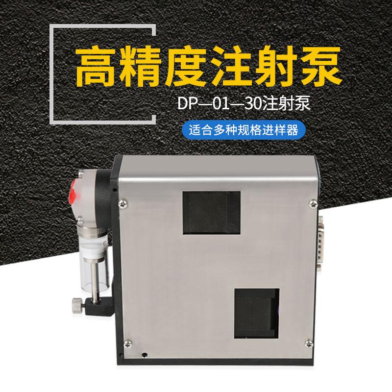 6通切换阀高精度微量注射泵