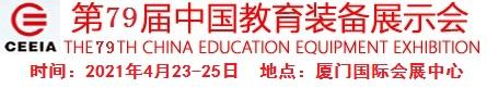 第79届中国教育装备展示会(2021厦门巡展)