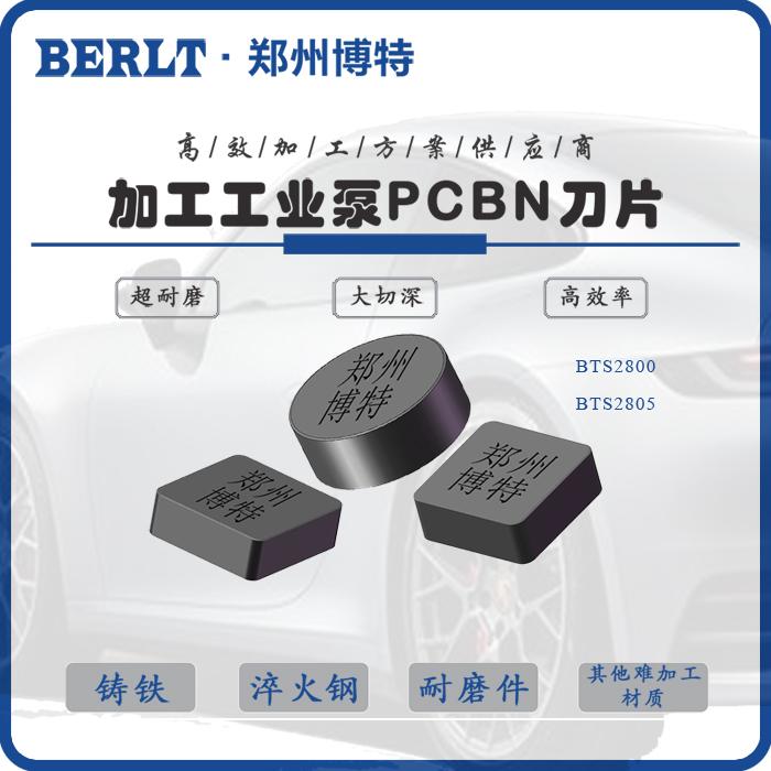 工业泵加工刀具推荐博特CBN立方氮化硼刀具