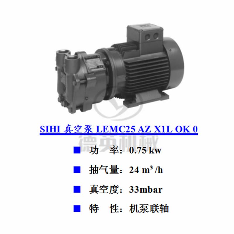 LEMC25AZ X1L OK 0德国斯特林希赫真空泵