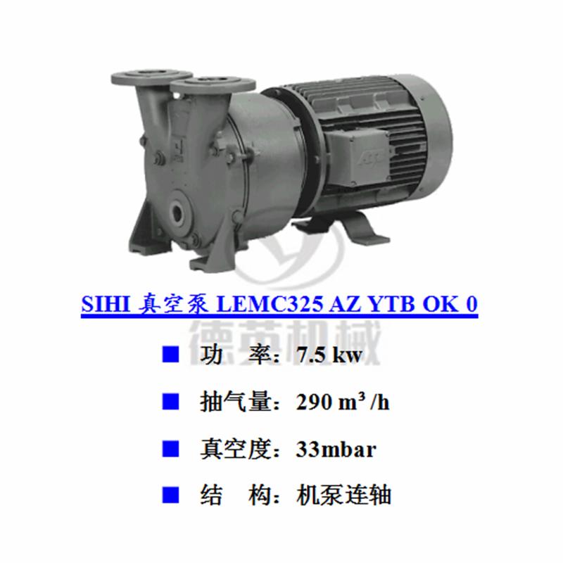 LEMC325AZ YTB OE 0德国斯特林SIHI希赫真空泵