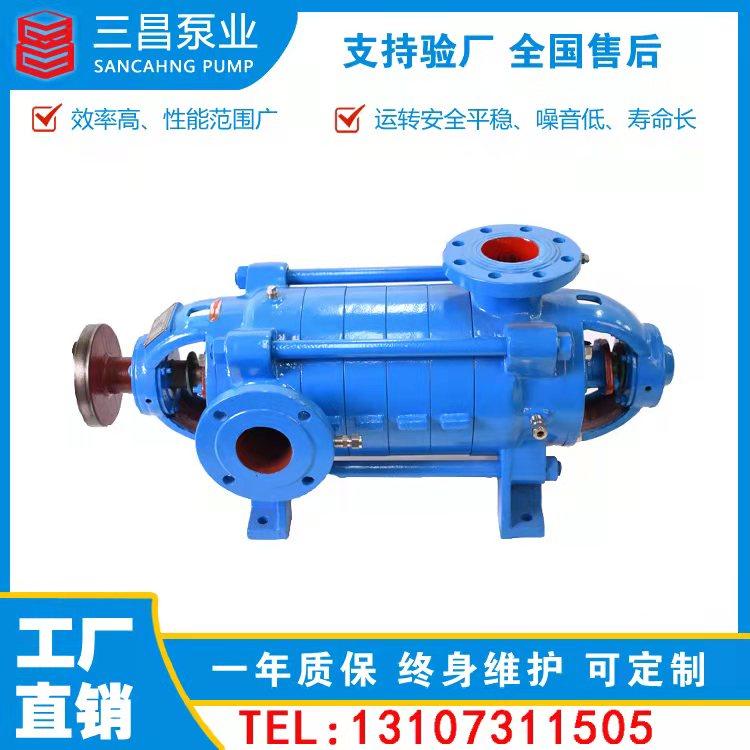 D型卧式多级离心泵生产厂家、价格
