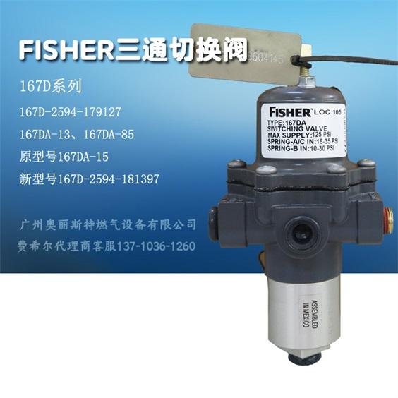 FISHER 167D-2594-179127保卫阀