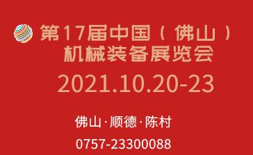第17届中国(佛山)机械装备展览会