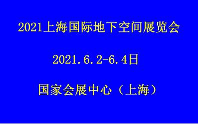 2021上海国际隧道工程展览会