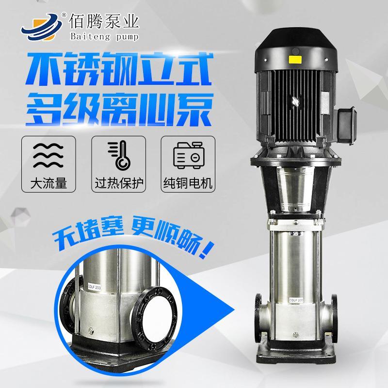 CDL(F)不锈钢离心泵供水增压泵立式多级离心泵