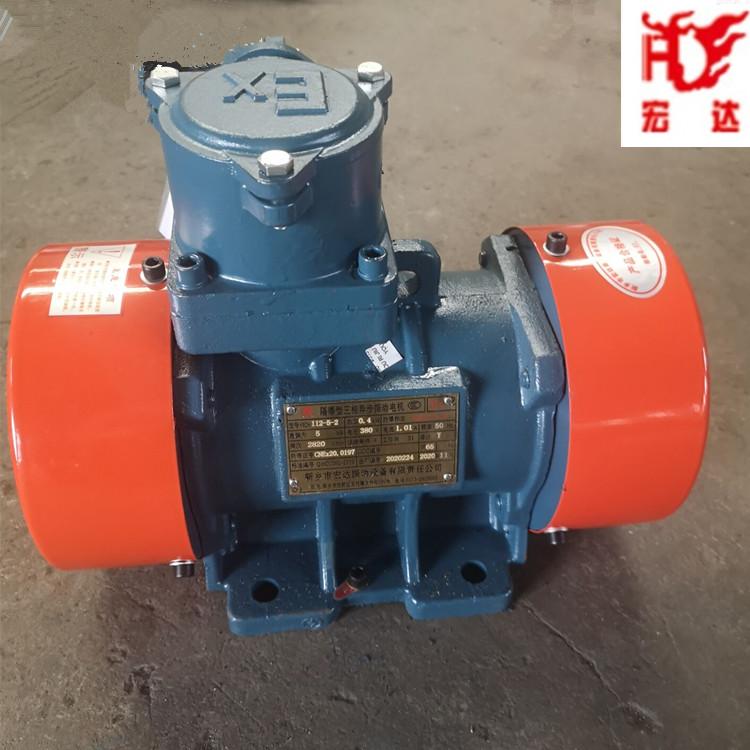 防爆防尘振动电机厂家 YBZH112-20-4防爆振动电机