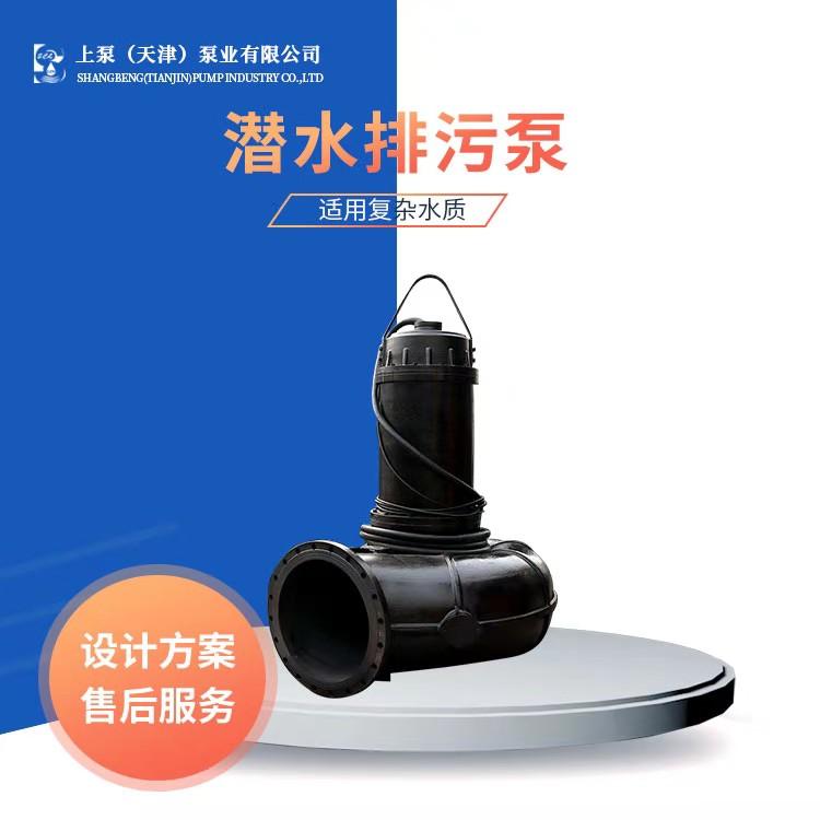 上泵(天津)25WQ8-22-1.1无都塞新型潜水排污泵效率高,