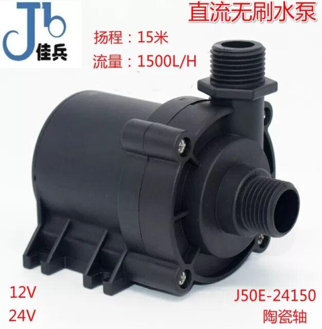 24V直流无刷智能马桶增压泵