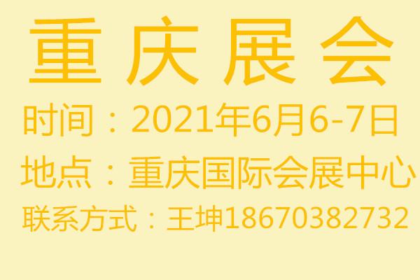农机 ――我和重庆有个预定