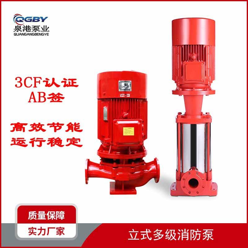XBD多级立式消防泵自动喷淋泵消火栓泵稳压泵