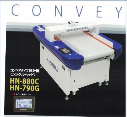 日本HASHIMA HN-880C检针机日本羽岛检针机检针器