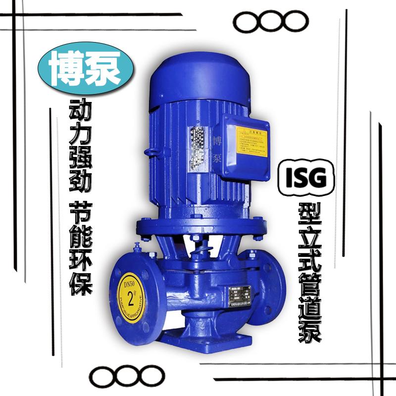 ISG40-125型立式管道离心泵厂家博泵供应单级单吸直联清水泵