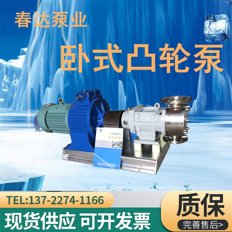3RP系列凸轮转子泵
