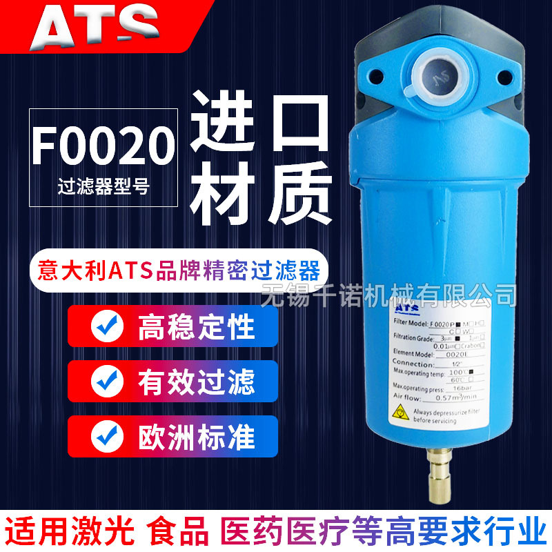 ATS压缩空气精密过滤器 进口过滤器除油 除尘空压机过滤器