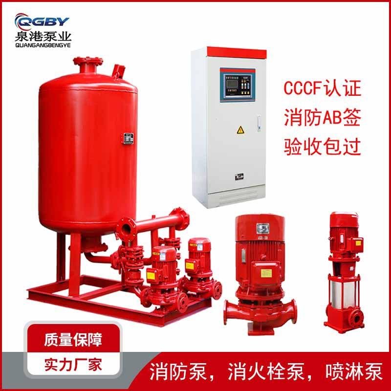 XBD立式单级消防泵稳压泵消防稳压设备消火栓泵喷淋泵