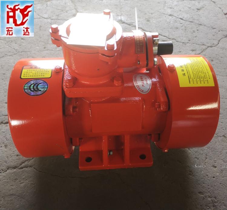 YBZH112-8-6防尘防爆振动电机 功率0.55kw