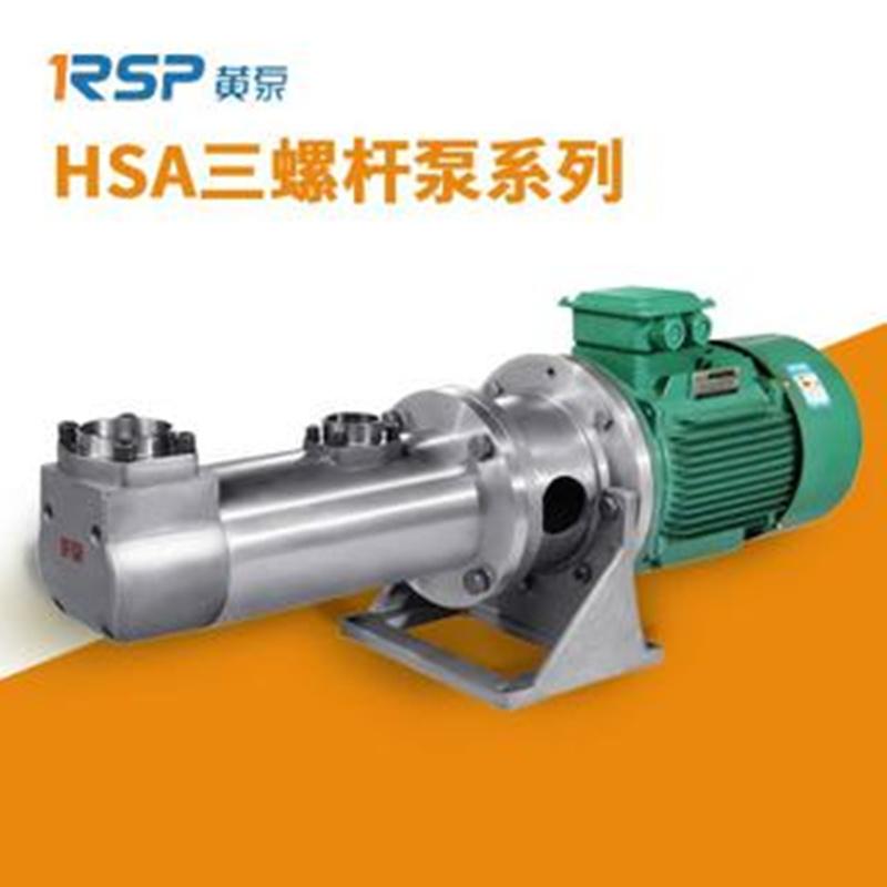 三螺杆泵HSA120-42(46/54)