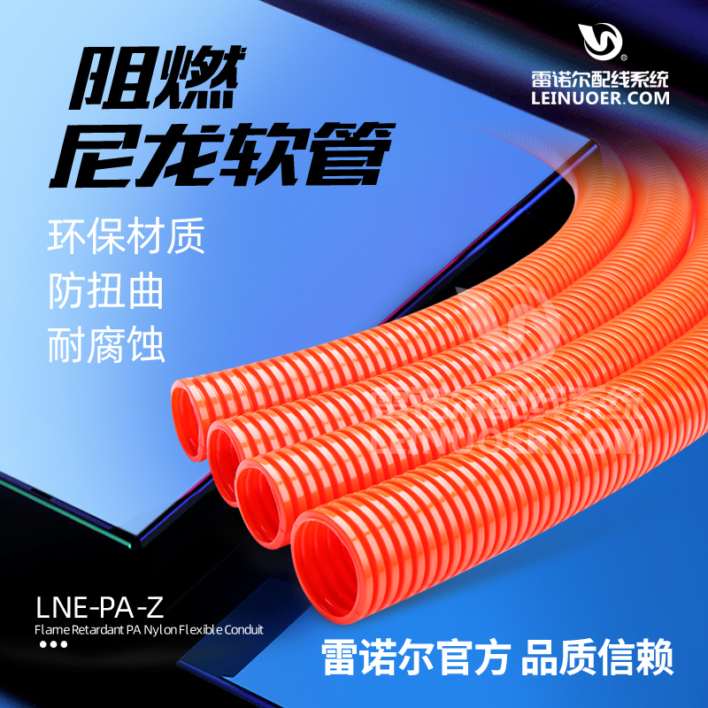 汽车软管 ,阻燃尼龙软管, 橙色软管 ,软管