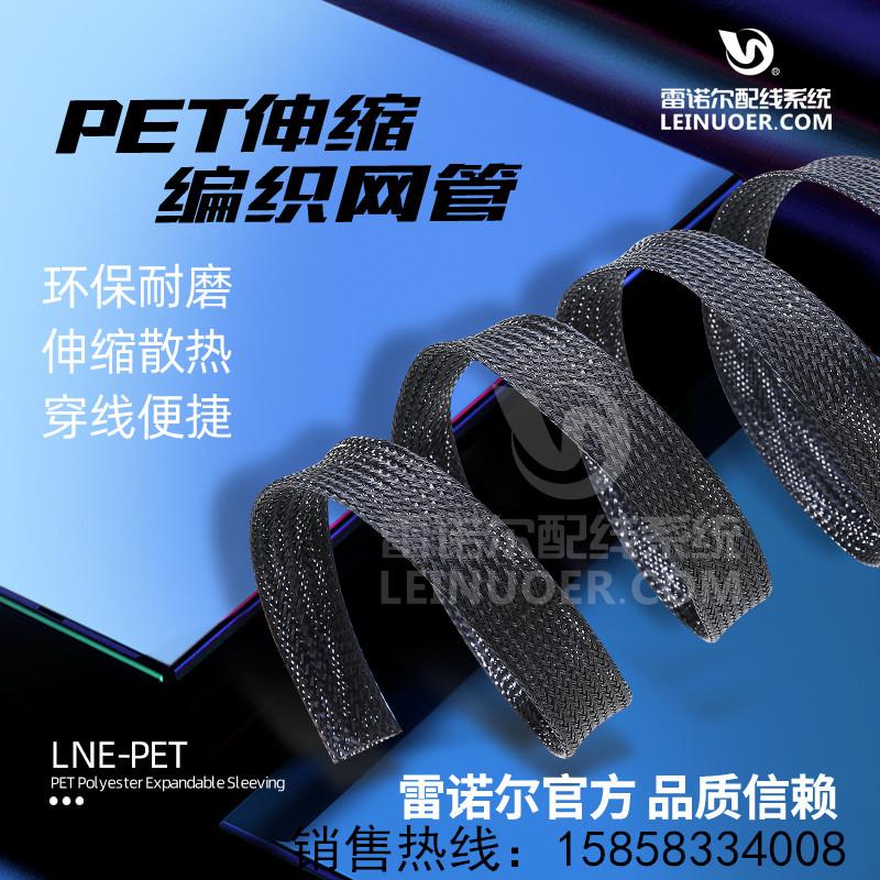 PET伸缩编织网管,塑料伸缩编织网管 ,编织网套, 编织网管