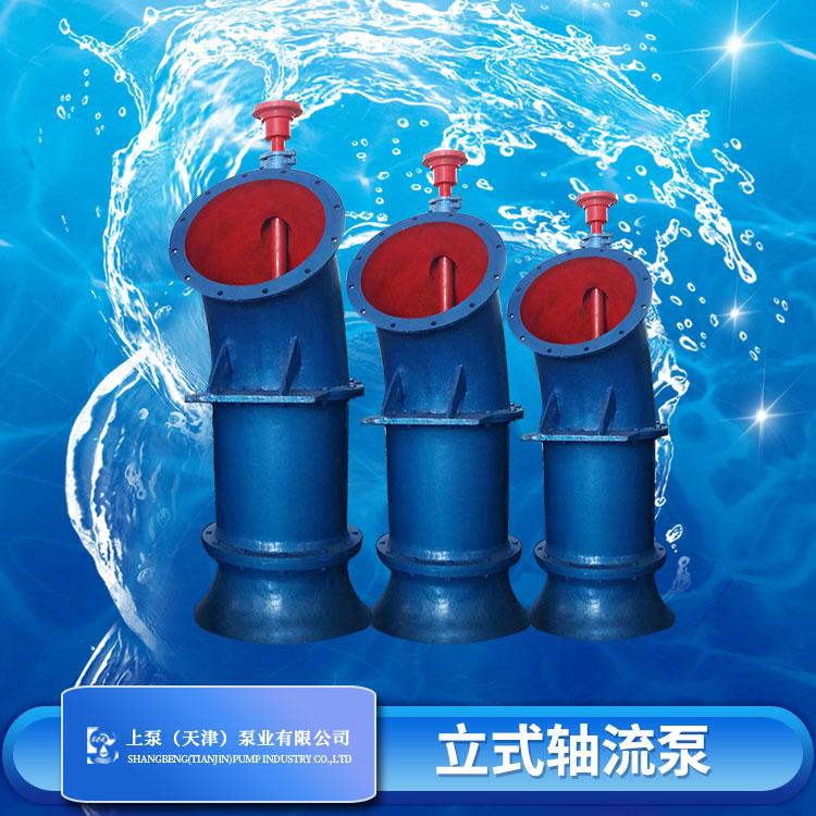 上泵(天津)的立式轴流泵特点大流量低扬程
